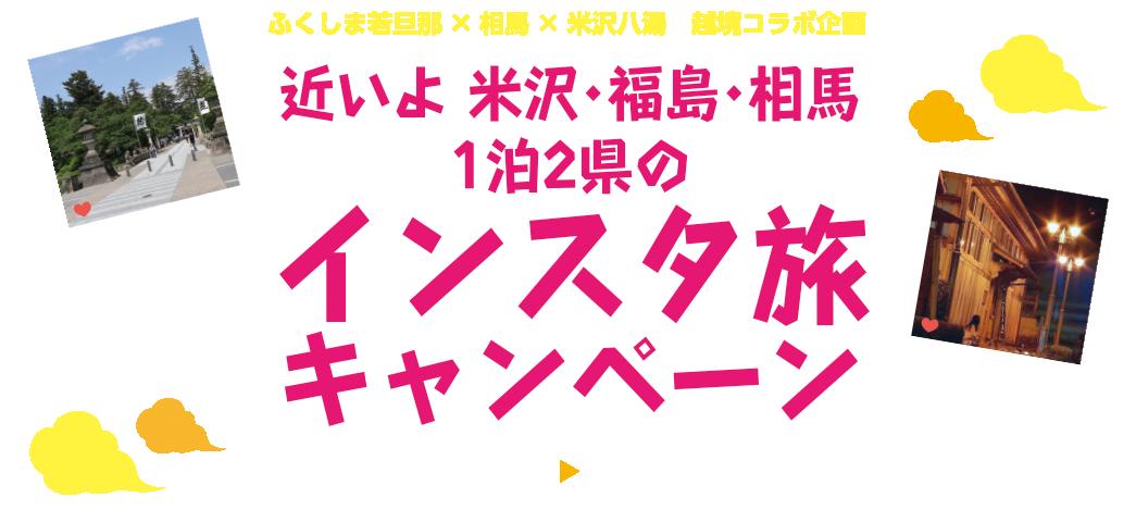 #近いよ米沢・福島・相馬 1泊2件のインスタ旅キャンペーン