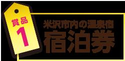 米沢市内の温泉宿宿泊券