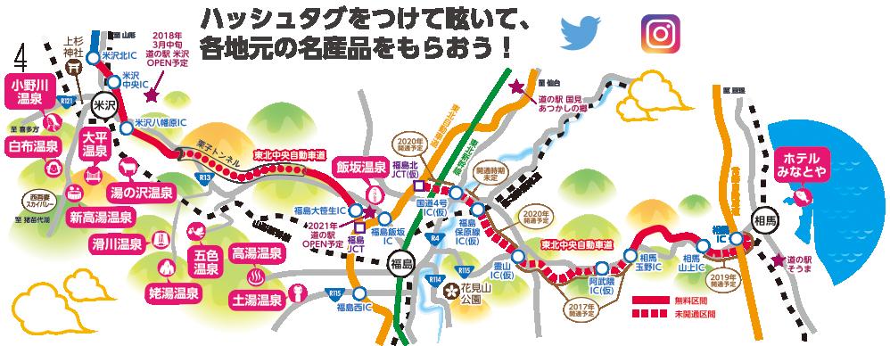 温泉マップ