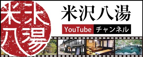 米沢八湯YouTube
