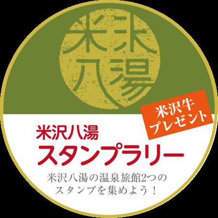 米沢八湯スタンプラリー