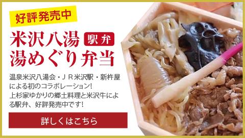 米沢八湯湯めぐり弁当