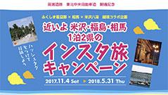 近いよ米沢・福島・相馬 1泊2県のインスタ旅キャンペーン